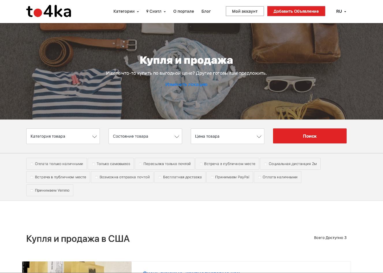 to4ka.us - category page